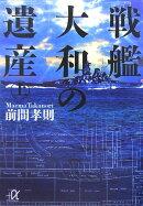 戦艦大和の遺産(上)