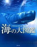 海の大図鑑