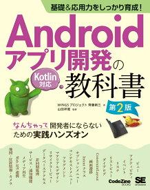 基礎&応用力をしっかり育成!Androidアプリ開発の教科書 第2版 Kotlin対応 なんちゃって開発者にならないための実践ハンズオン (CodeZine BOOKS) [ WINGSプロジェクト 齊藤 新三 ]
