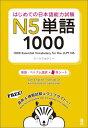 はじめての日本語能力試験N5単語1000 [ アークアカデミー ]