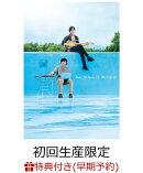 【早期予約特典】映画「サヨナラまでの30分」 (初回生産限定盤) (B5クリアファイル)