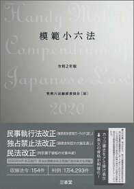 模範小六法2020 令和2年版 [ 判例六法編修委員会 ]