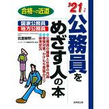 公務員をめざす人の本('21年版)