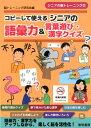 コピーして使えるシニアの語彙力&言葉遊び・漢字クイズ (シニアの脳トレーニング) [ 脳トレーニング研究会 ]
