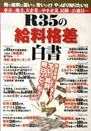 R35の「給料格差」白書