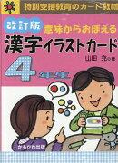 意味からおぼえる漢字イラストカード4年生改訂版