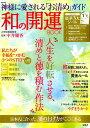 神様に愛される「お清め」ガイド和の開運BOOK