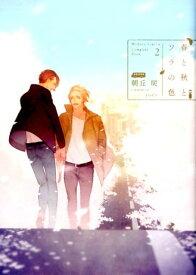 春と秋とソラの色 -Complete Book 2- (ダリア文庫) [ 朝丘 戻 ]