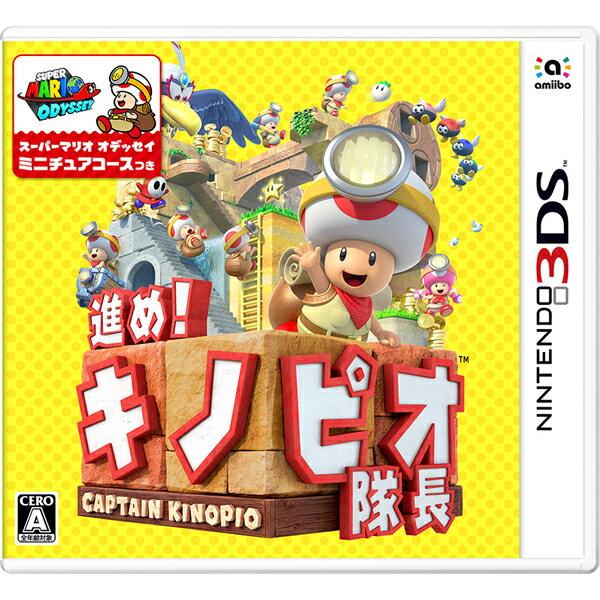 進め!キノピオ隊長 Nintendo 3DS版