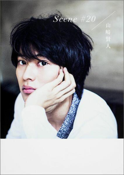 山崎賢人メモリアルBOOK『Scene #20』 山崎賢人メモリアルBOOK [ Hayato Araki ]