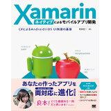 Xamarinネイティブによるモバイルアプリ開発