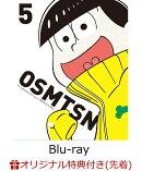 【楽天ブックス限定先着特典】おそ松さん第2期 第5松 BD(ポストカード付き)【Blu-ray】