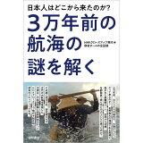 日本人はどこから来たのか?3万年前の航海の謎を解く