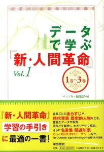 データで学ぶ『新・人間革命』(vol.1(第1巻〜3巻)) [ 『パンプキン』編集部 ]