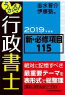 うかる! 行政書士 新・必修項目115 2019年度版