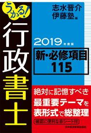 うかる! 行政書士 新・必修項目115 2019年度版 [ 志水 晋介 ]