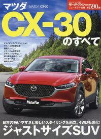 マツダCX-30のすべて (モーターファン別冊 ニューモデル速報 第590弾)
