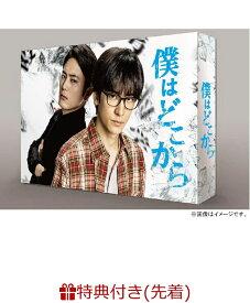 【先着特典】僕はどこから DVD BOX(B6クリアファイル付き) [ 中島裕翔 ]