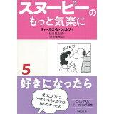 スヌーピーのもっと気楽に(5) 好きになったら (朝日文庫)