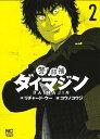 警部補ダイマジン ( 2) (ニチブンコミックス) [ リチャード・ウー ]