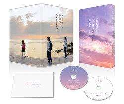 名も無き世界のエンドロール 豪華版【Blu-ray】