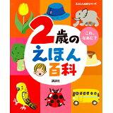 2歳のえほん百科改訂版 (えほん百科シリーズ)