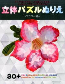 立体パズルぬりえ(フラワー編) 30+FUN & RELAXING COLOR-B (アートセラピーシリーズ) [ エリザベス・T.ギルバート ]