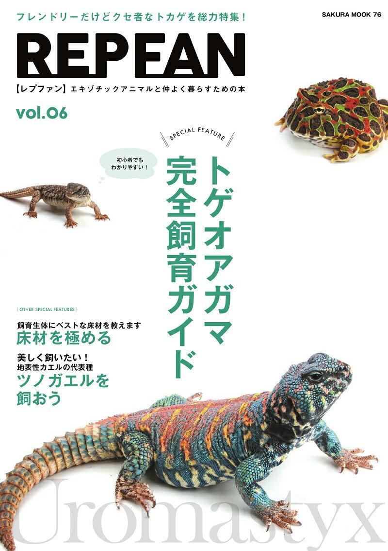 REPFAN(vol.06) エキゾチックアニマルと仲よく暮らすための本 トゲオアガマ完全飼育ガイド/床材を極める (SAKURA MOOK)