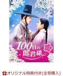 【予約】【楽天ブックス限定全巻購入特典対象】100日の郎君様 DVD-BOX 2