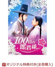 【楽天ブックス限定全巻購入特典対象】100日の郎君様 DVD-BOX 2 [ ド・ギョンス ]