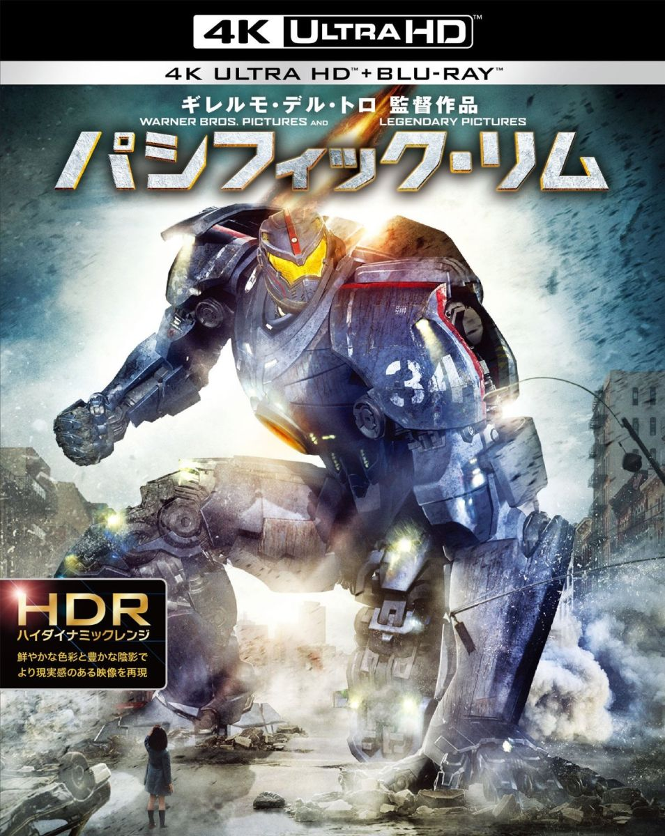 パシフィック・リム<4K ULTRA HD&ブルーレイセット>(2枚組)【4K ULTRA HD】 [ チャーリー・ハナム ]
