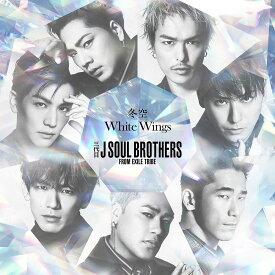 冬空 / White Wings (CD+DVD+スマプラ) [ 三代目J Soul Brothers from EXILE TRIBE ]