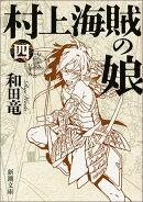 村上海賊の娘(四)