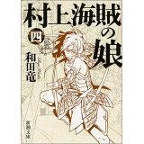 村上海賊の娘(第4巻) (新潮文庫)