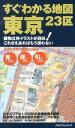 すぐわかる地図 東京23区 建物立体イラストが目印!これさえあればもう迷わない