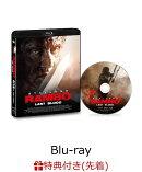 【先着特典】ランボー ラスト・ブラッド(オリジナルステッカー(仮))【Blu-ray】