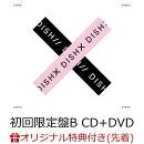 【楽天ブックス限定先着特典】X (初回限定盤B CD+DVD)(アクリルキーホルダー(楽天ブックス ver.))