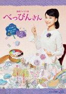 連続テレビ小説 べっぴんさん 完全版 Blu-ray BOX2【Blu-ray】