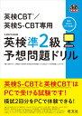 英検CBT/英検S-CBT専用 英検準2級予想問題ドリル [ 旺文社 ]