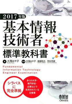 基本情報技術者標準教科書 2017年版