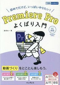 Premiere Pro よくばり入門 CC対応 [ 金泉太一 ]