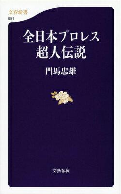 全日本プロレス超人伝説 (文春新書) [ 門馬忠雄 ]