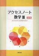 アクセスノート数学3改訂版