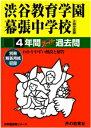 渋谷教育学園幕張中学校(平成29年度用) (4年間スーパー過去問354)