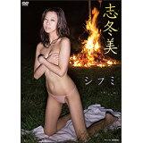 DVD>志冬美:シフミ (<DVD>)