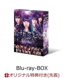 【楽天ブックス限定先着特典】ドラマ「ザンビ」Blu-ray BOX (B2布ポスター付き)【Blu-ray】 [ 齋藤飛鳥 ]