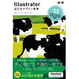Illustrator逆引きデザイン事典増補改訂版