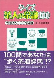 【バーゲン本】クイズ茶人の常識100 クロスワードパズル