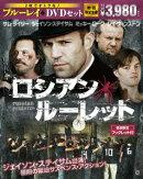 ロシアン・ルーレット ブルーレイ&DVDセット【初回生産限定】【Blu-ray】