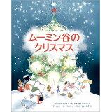 ムーミン谷のクリスマス (BOOKS FOR CHILDREN)